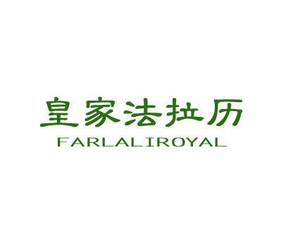 皇家法拉历-FARLALIROYAL