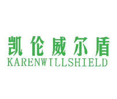 凯伦威尔盾-KARENWILLSHIELD