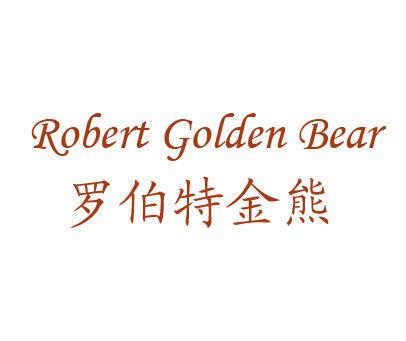 罗伯特金熊-ROBERTGOLDENBEAR