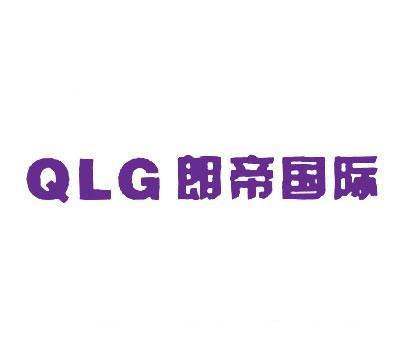 朗帝国际-QLG