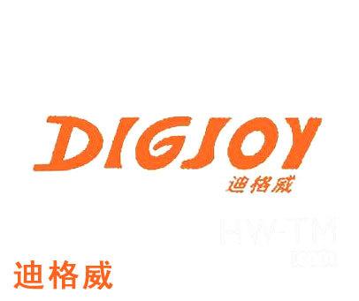 迪格威-DIGJOY