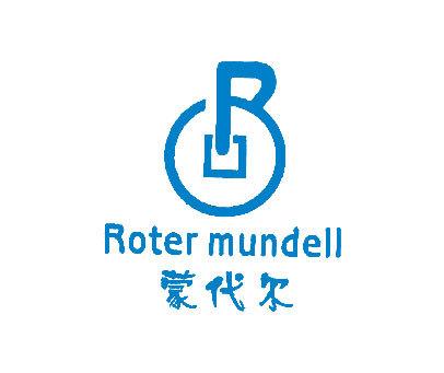 蒙代尔-ROTERMUNDELL