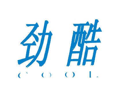 劲酷-COOL