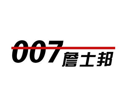 詹士邦-007