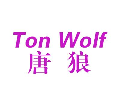 唐狼-TONWOLF