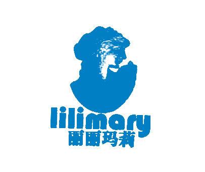 丽丽玛莉-LILIMARY