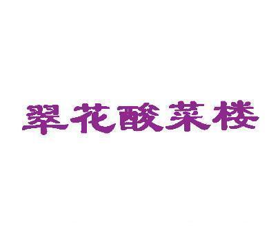 翠花酸菜楼