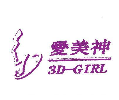 爱美神-DGIRL-3