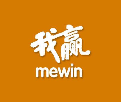 我赢-MEWIN