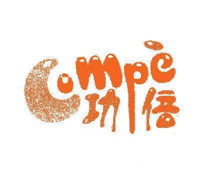 功倍-COMPE