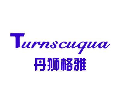 丹狮格雅-TURNSCUQUA