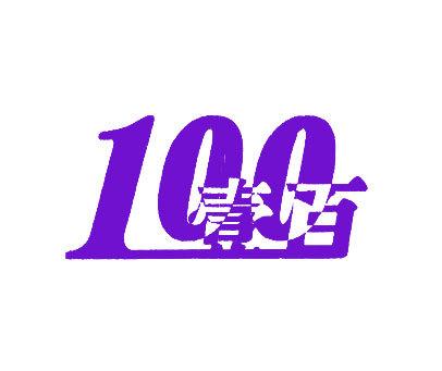 壹百-100