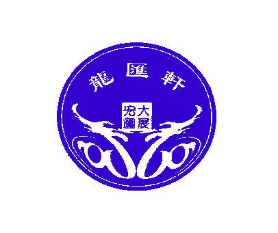 龙汇轩大展宏图