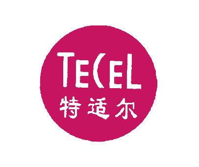 特适尔-TECEL