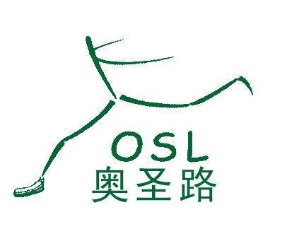 奥圣路-OSL