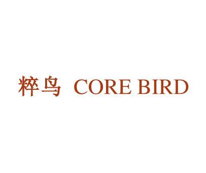 粹鸟-COREBIRD