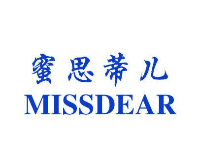 蜜思蒂儿-MISSDEAR