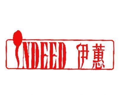 伊蕙-INDEED