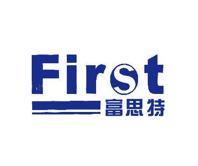 富思特-FIRST