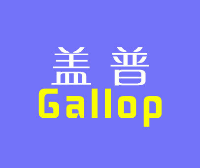 盖普-CALLOP