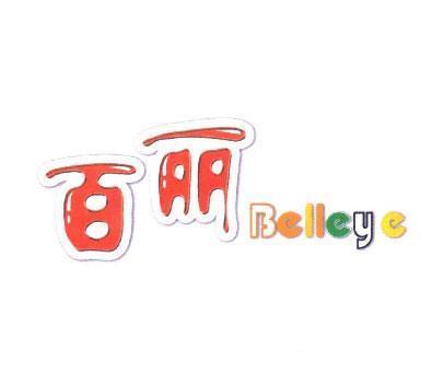 百丽-BELLEYE