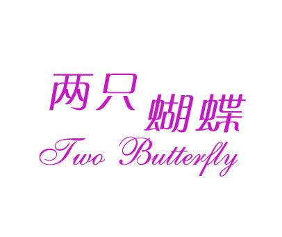 两只蝴蝶-TWOBUTTERFLY