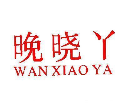 晚晓丫-WANXIAOYA