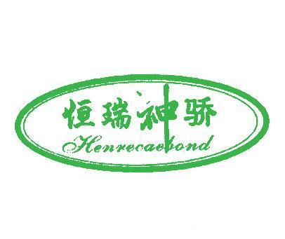 恒瑞神骄-HENRECAEBOND