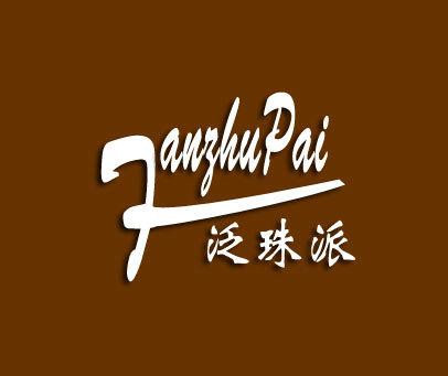 泛珠派-P-FANZHUPAIF