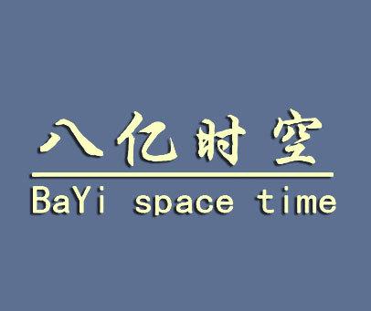 八亿时空-BAYISPACETIME