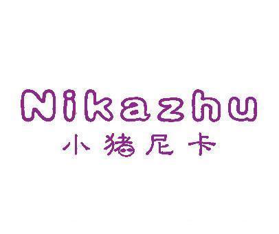小猪尼卡-NIKAZHU