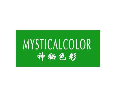 神秘色彩-MYSTICALCOLOR