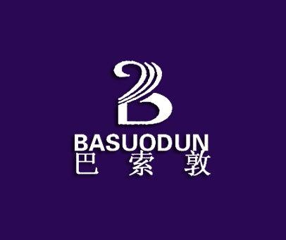 巴索敦-BASUODUN