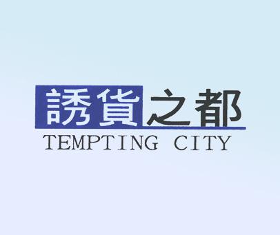诱货之都-TEMPTINGCITY