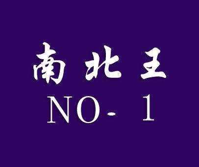 南北王-NO-1