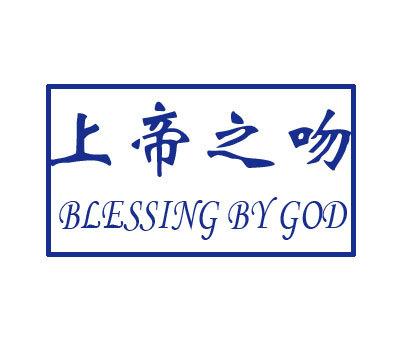 上帝之吻-BLESSINGBYGOD