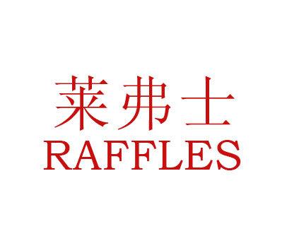莱弗士-RAFFLES