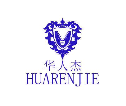 华人杰-HRJ