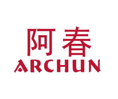 阿春-ARCHUN