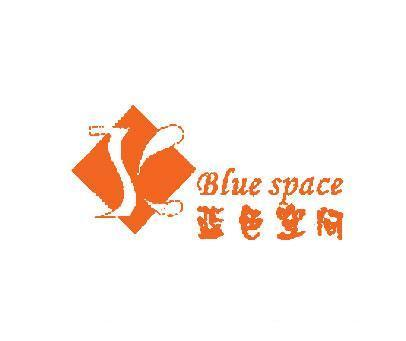 蓝色空间-BLUESPACE