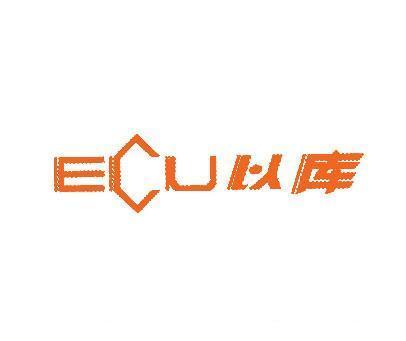 以库-ECU