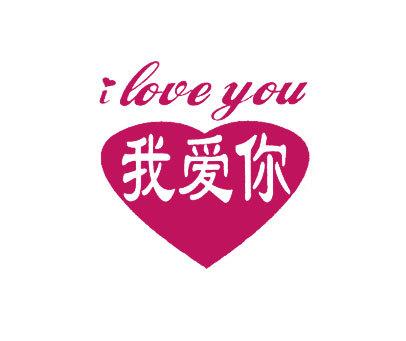 我爱你-ILOVEYOU