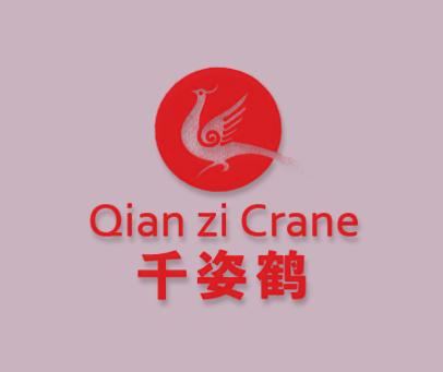 千姿鹤-QIANZICRANE