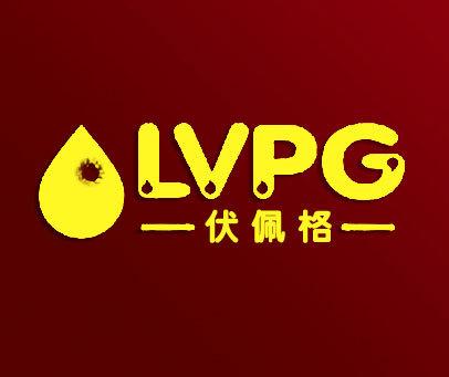 伏佩格-LVPG