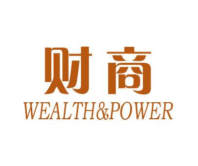 财商-WEALTHPOWER