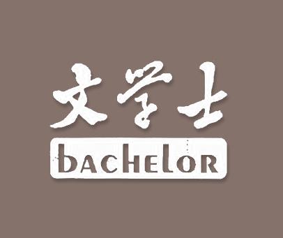 文学士-BACHELOR