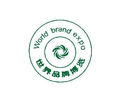 世界品牌博览-WORLDBRANDEXPO