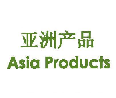 亚洲产品-ASIAPRODUCTS