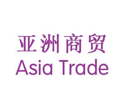 亚洲商贸-ASIATRADE