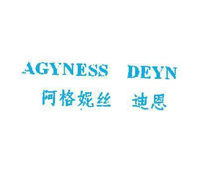 阿格妮丝迪恩-AGYNESS DEYN